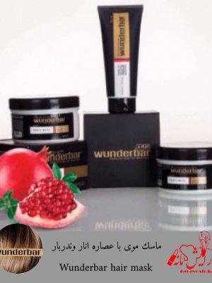 ماسک موی تخصصی با عصاره انار wunderbar