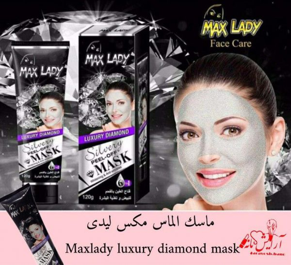 ماسك الماس مكس ليدى Maxlady
