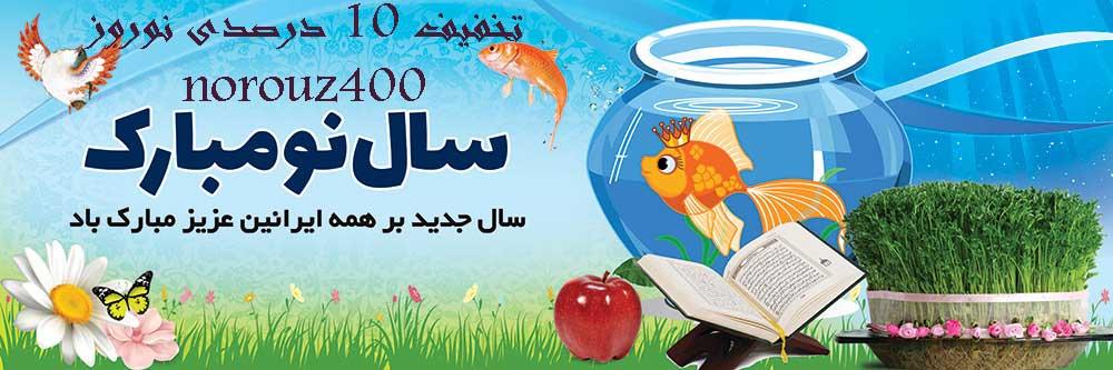 norouz-banner1400